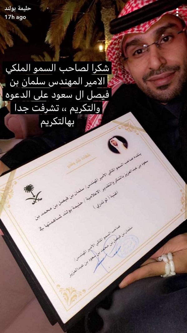 الاعلامية-حليمة-بولند-تشكر-الأمير-سلمان-بن-فيصل-على-دعوته-وتكريمه-لها