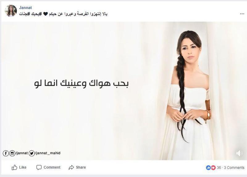 المغنية-المغربية-جنات
