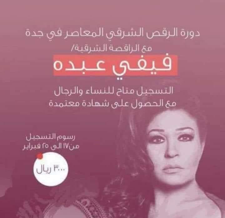 حقيقة خبر فيفي عبده تدرس الرقص الشرقي في السعودية