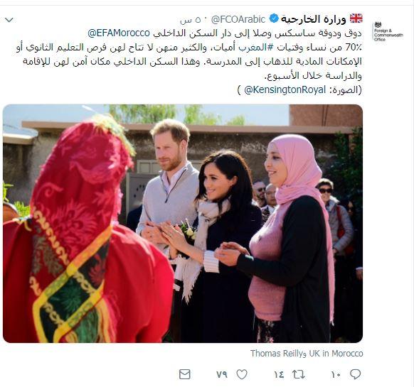 -وزارة-الخارجية-البريطانية-عبر-تويتر