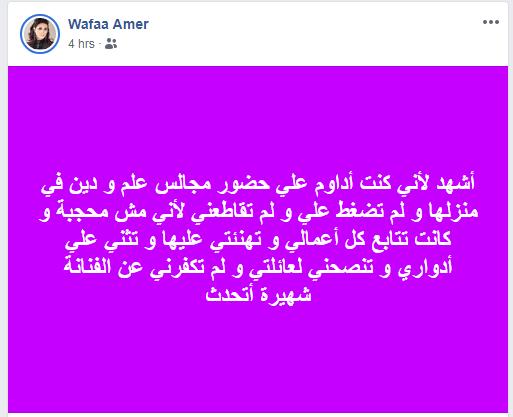 وفاء عامر تدافع عن شهيرة بعد خلعها للحجاب