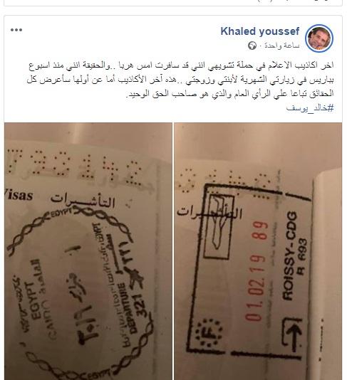 منشور خالد يوسف