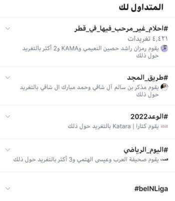 تريند خبر طرد أحلام من أحد الاعراس في قطر