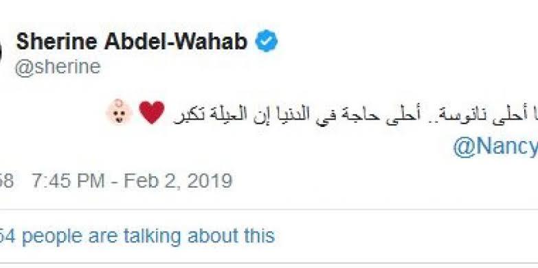 تغريدة شيرين عبدالوهاب
