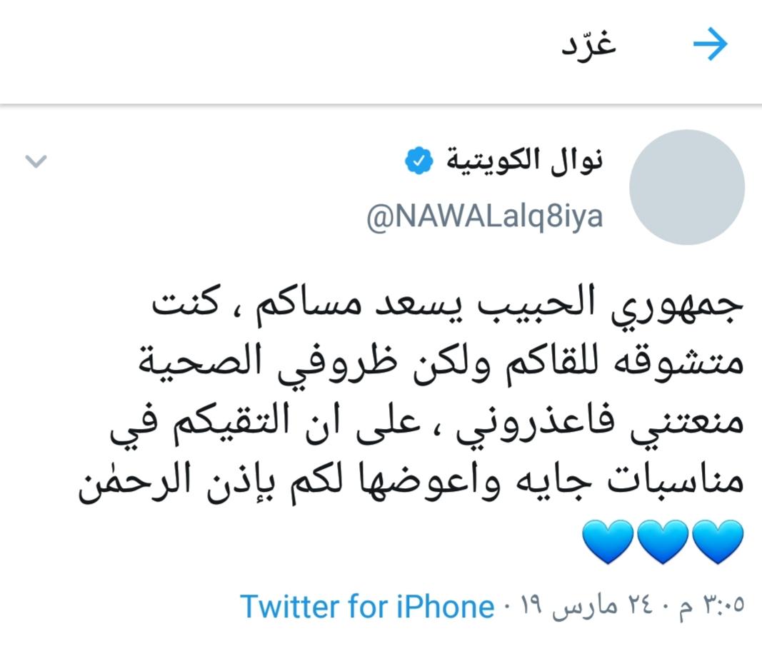 تغريدة نوال الكويتية