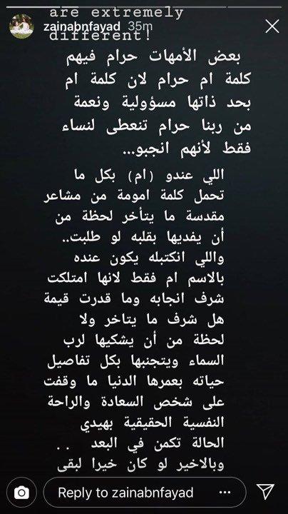 رسالة-ابنة-هيفاء-وهبي-1