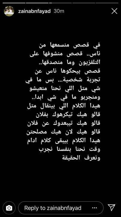 رسالة-ابنة-هيفاء-وهبي-3