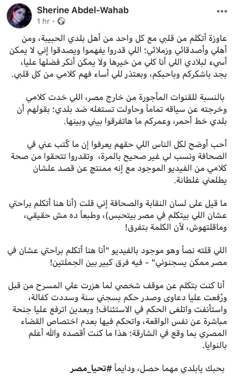 شيرين عبد الوهاب تصدر بيان تدافع فيه عن نفسها