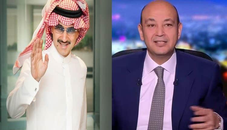 عمرو اديب والوليد بن طلال