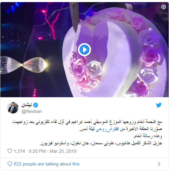 نيشان ينشر برومو حلقة الموزع الموسيقي احمد ابراهيم وزوجته المطربة انغام