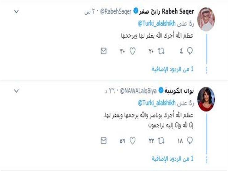 نوال الكويتيه تقدم واجب العزاء في وفاة والده تركي ال الشيخ