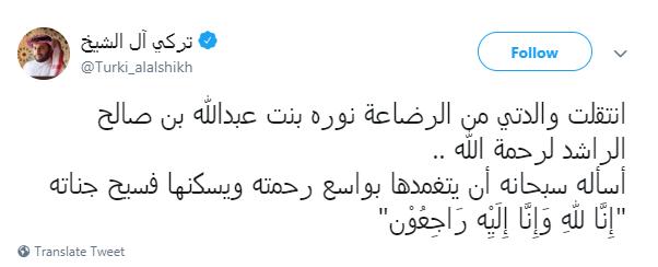 27428-تركى-آل-الشيخ-على-تويتر