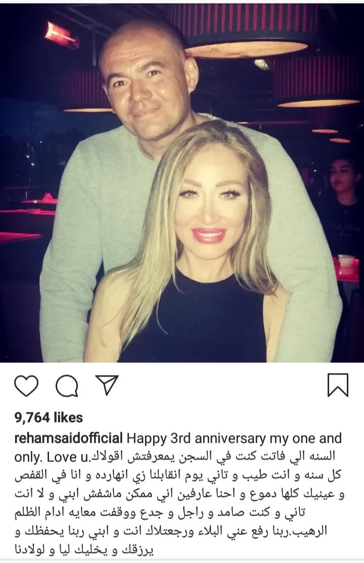 منشور ريهام سعيد في عيد زواجها