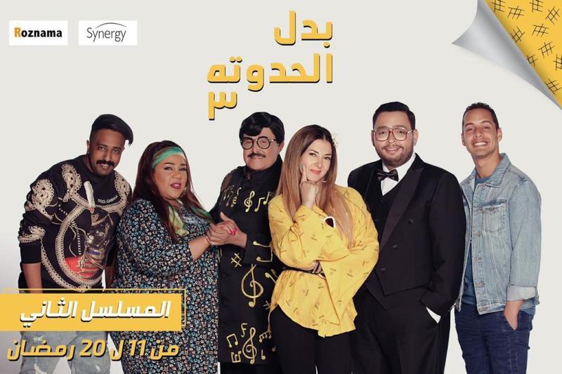 ابطال القصة الثالثة من مسلسل بدل الحدوتة 3 رمضان 2019