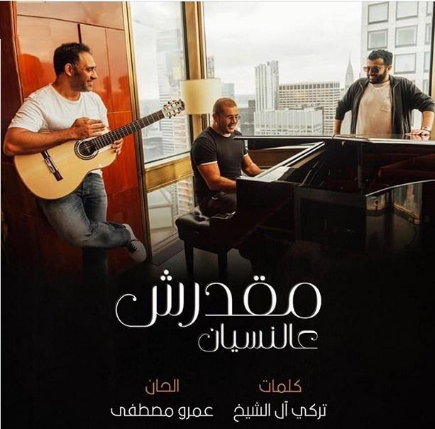 عمرو دياب يتعاون في اغنية مقدرش عالنسيان مع عمرو مصطفى وتركي آل الشيخ