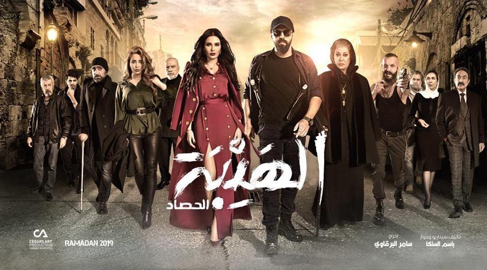 مسلسل الهيبة 3 رمضان 2019