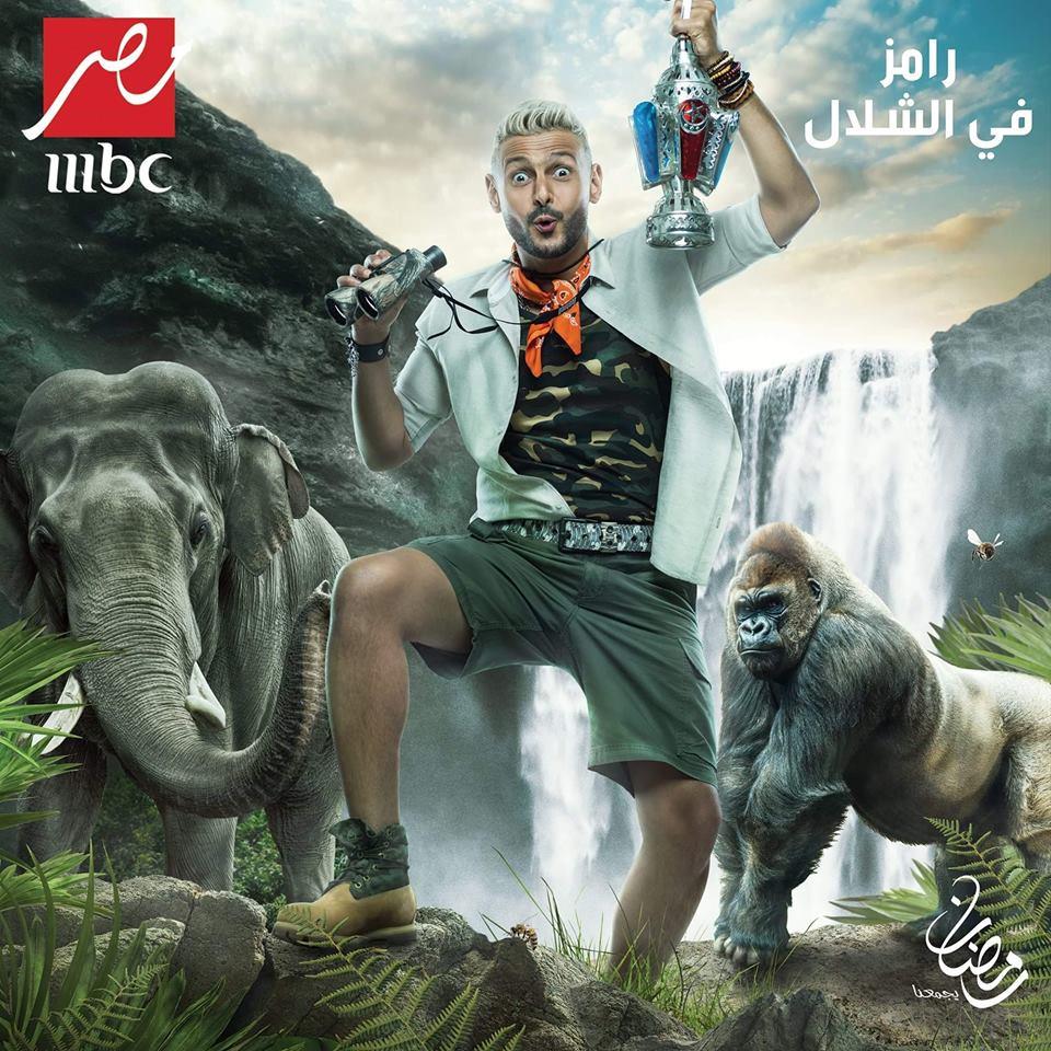 """بوستر برنامج الفنجم رامز جلال في رمضان """"رامز في الشلال"""""""