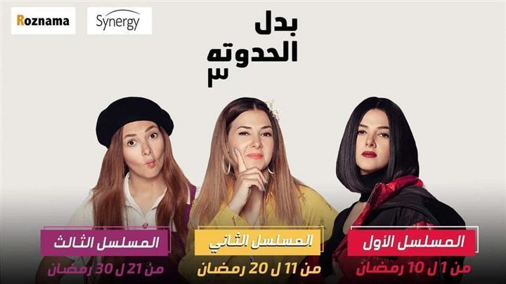بوستر مسلسل بدل الحدوتة 3 رمضان 2019