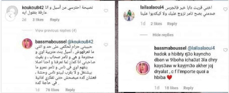 تعليقات-متابعي-بسمة-بوسيل