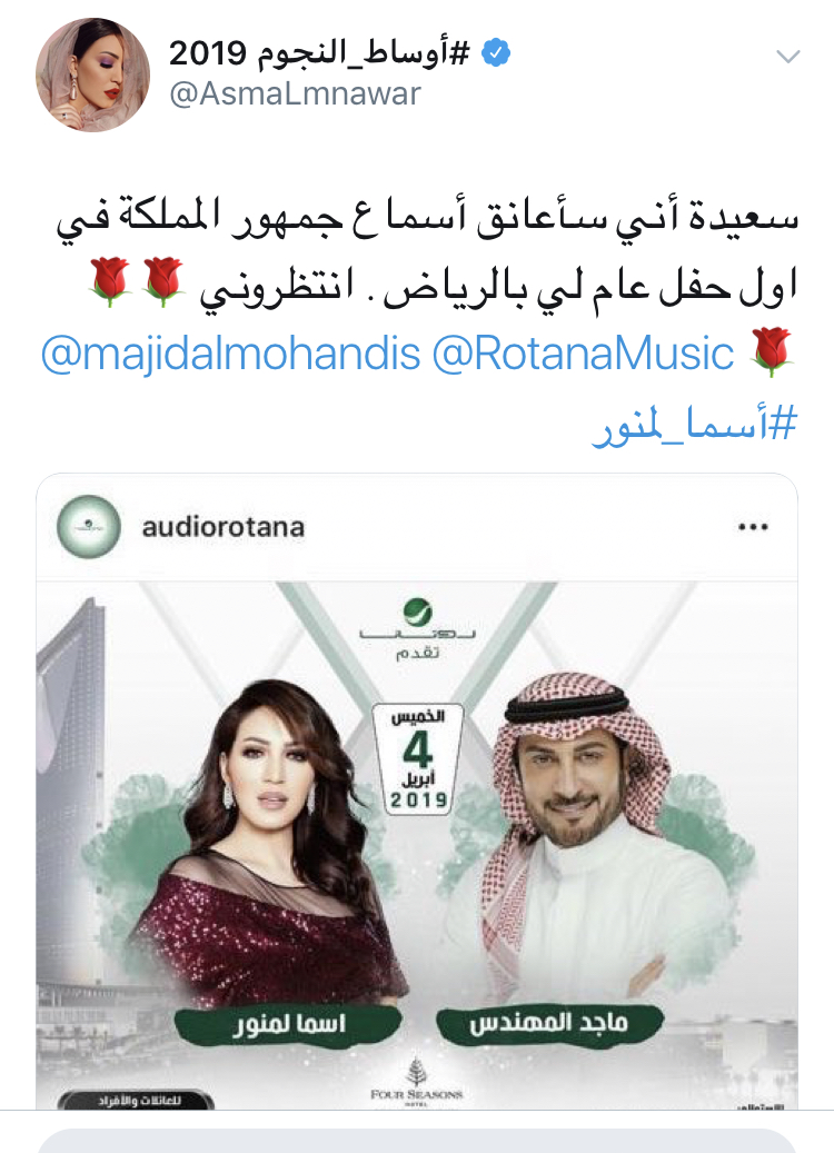 تعليق-اسماء-المنور-على-حفلها-الاول-بالسعودية