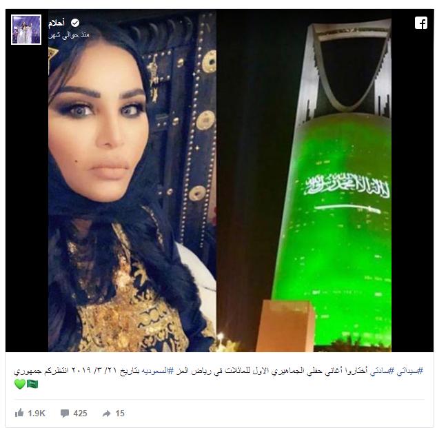 تفاصيل-حفل-احلام-الاول-بالسعودية