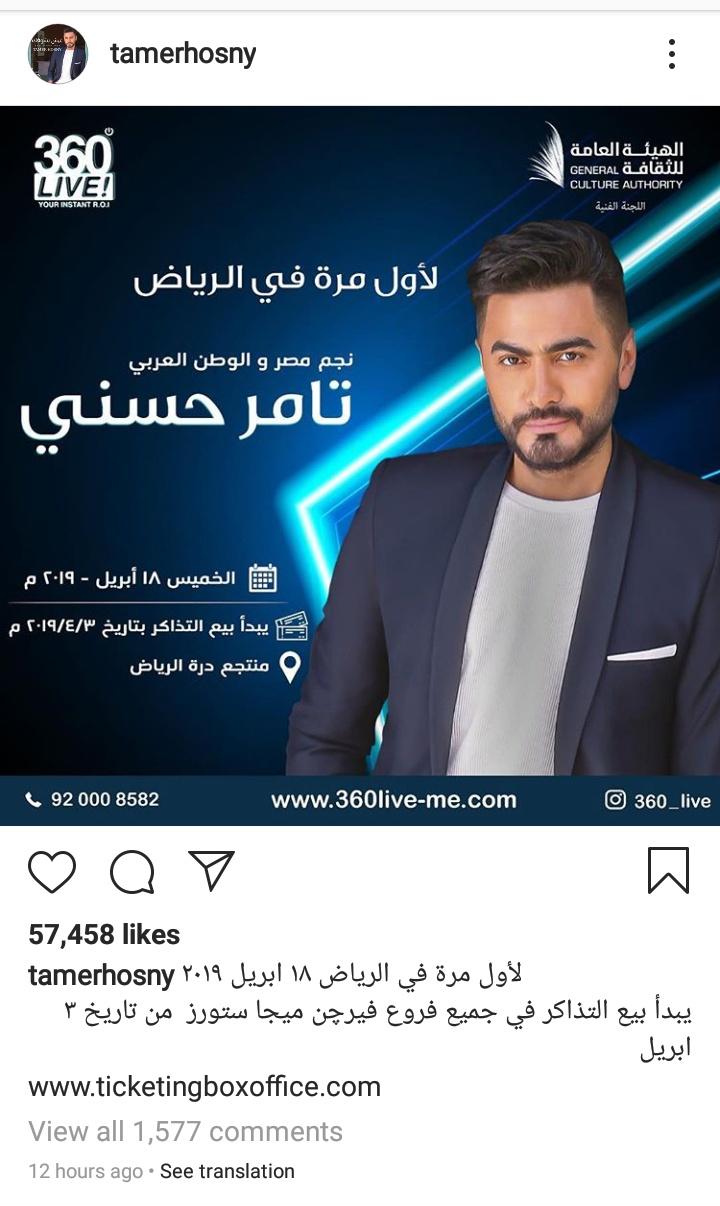 حفل-تامر-حسني-الاول-في-الرياض