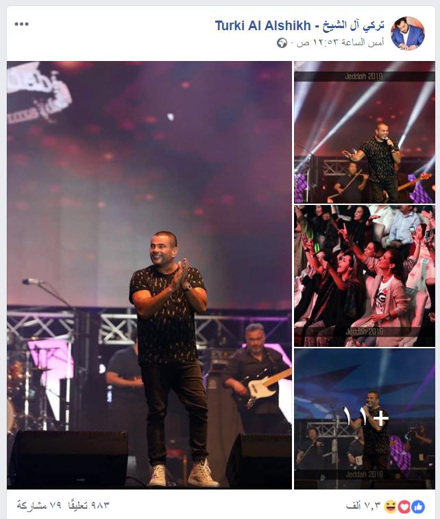 تركي آل الشيخ ينشر مجموعة صور من حفل عمرو دياب بجده