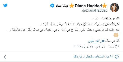 ديانا-حداد