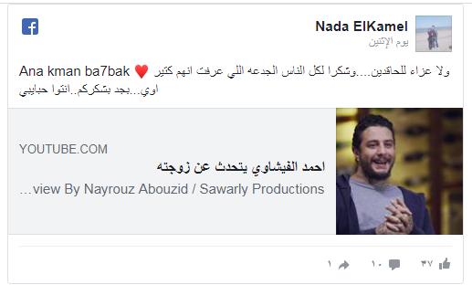 زوجة أحمد الفيشاوي تشكر زوجها ومتابعيها
