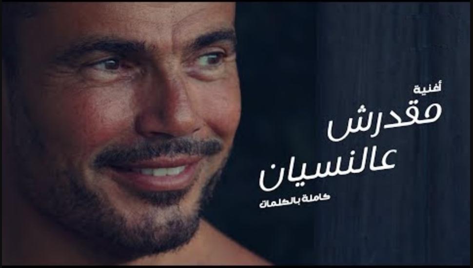 عمرو دياب يطرح اغنية عمرو دياب مقدرش عالنسيان