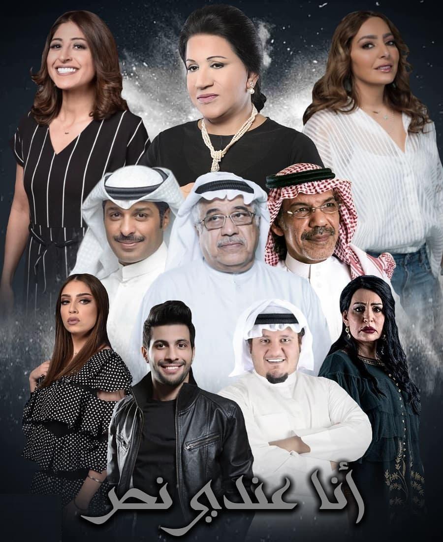 قائمة مسلسلات رمضان 2019 الخليجية وقنوات عرضها مشاهير
