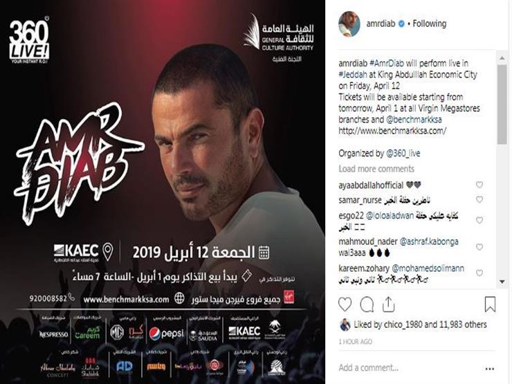 عمرو دياب يعلن عن حفله المقبل