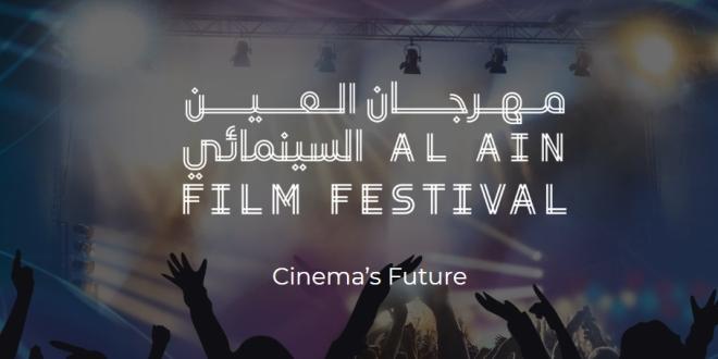 العين الإماراتية تكشف عن موعد مهرجانها السينمائي الأول !