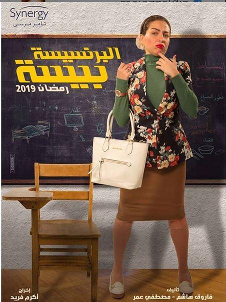 مي-عز-الدين-في-مسلسل-البرنسيسة-بيسة-رمضان-2019