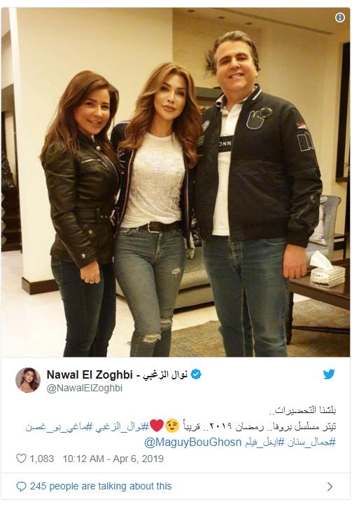 نوال الزغبي تغني تتر مسلسل بروفا رمضان 2019