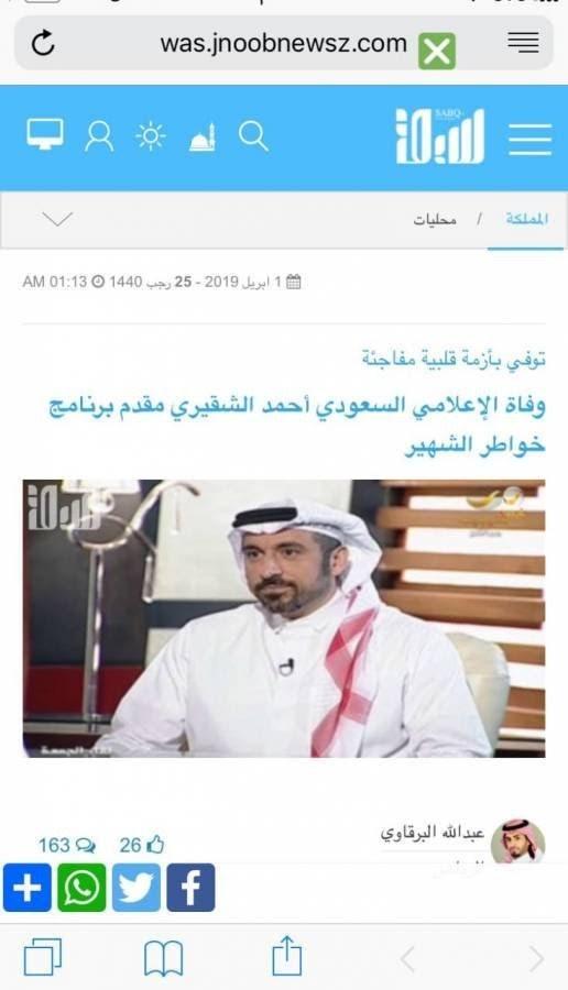 خبر وفاة أحمد الشقيري