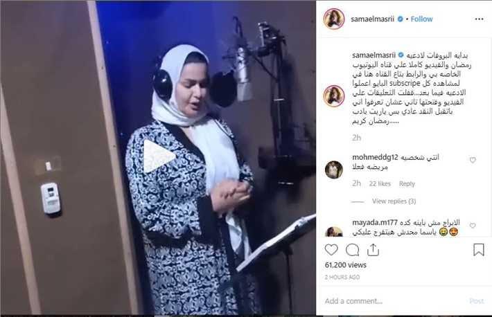 برنامج سما المصري الديني