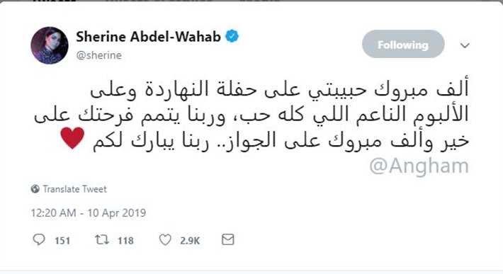 منشور شيرين على تويتر