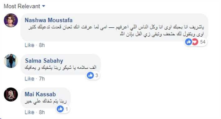 تعليق نشوى مصطفى على خبر مرض الإعلامي شريف مدكور