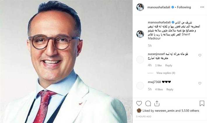تعليق منة فضالي على خبر مرض الإعلامي شريف مدكور