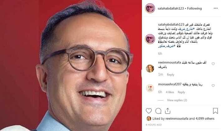 تعليق صلاح عبد الله على خبر مرض الإعلامي شريف مدكور