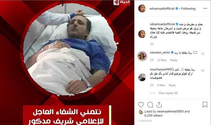 تعليق ريهام سعيد على خبر مرض الإعلامي شريف مدكور