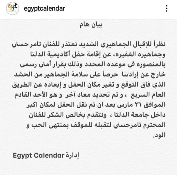 بيان تأجيل حفل تامر حسني في جامعة الدلتا