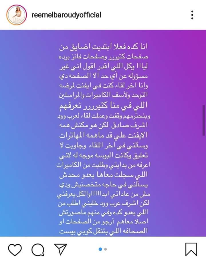 بيان ريم البارودي