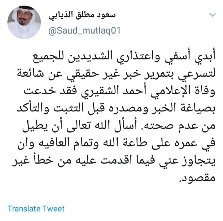 حقيقة وفاة الإعلامي أحمد الشقيري