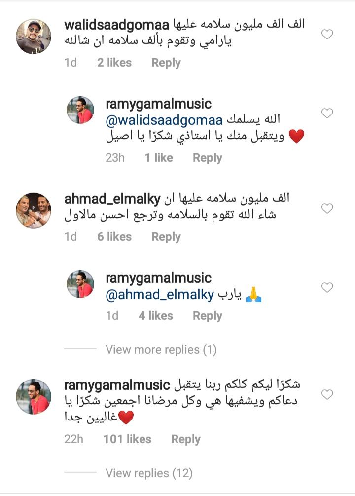 رد رامي جمال على زملائه