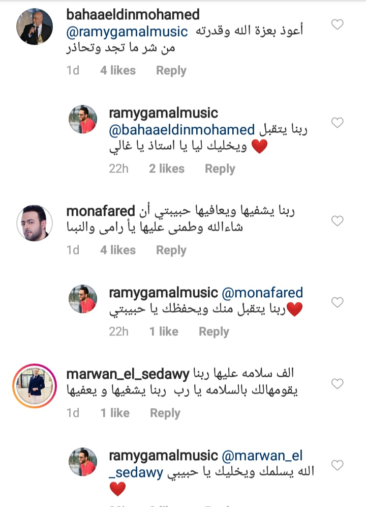 بهاء الدين محمد يعلق على منشور رامي جمال
