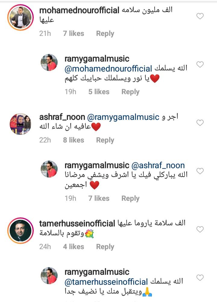 محمد نور وتامر حسين يعلقان على منشور رامي جمال