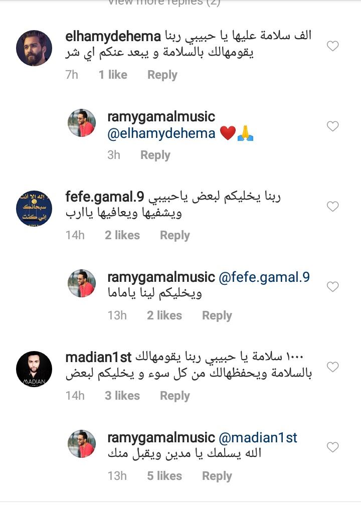 تعليق دهيمة على منشور رامي جمال