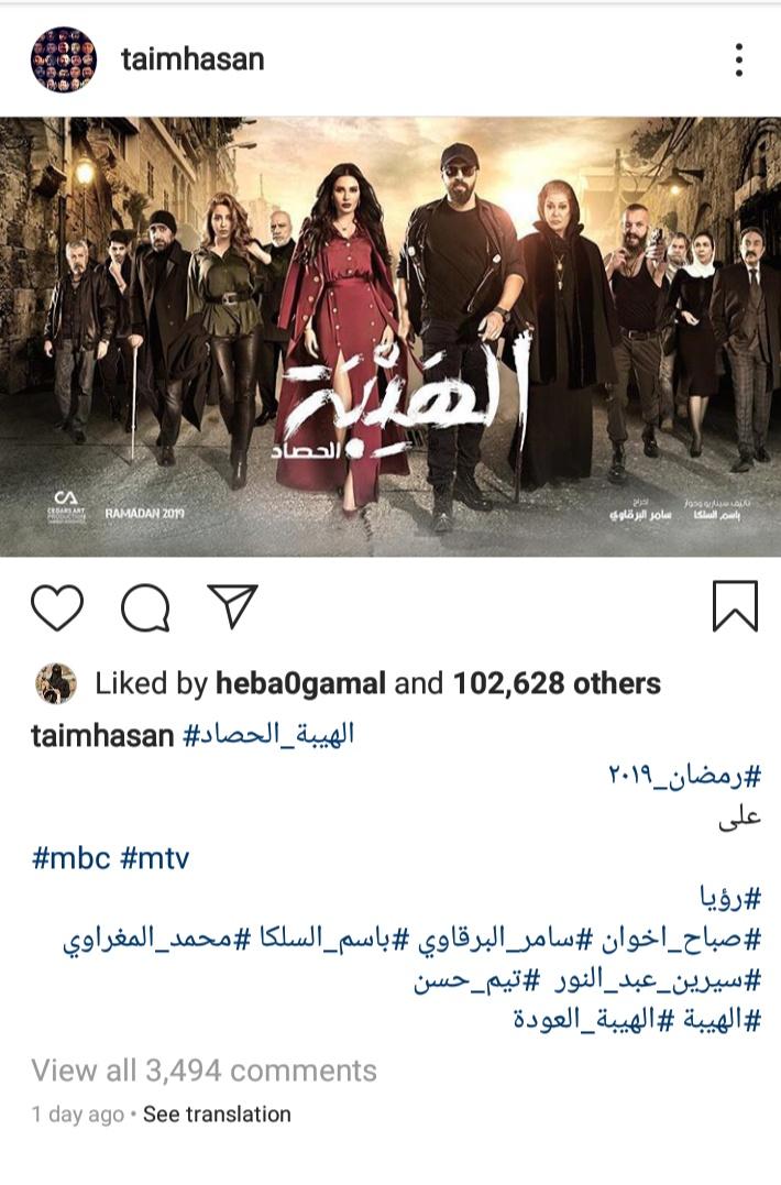 بوستر مسلسل الهيبة رمضان 2019